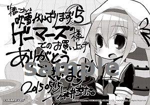kankorehubuki5
