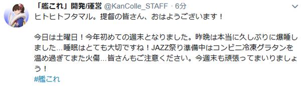 【艦これ】新春JAZZ祭り完遂!そして火傷に注意! 公式ツイートまとめ