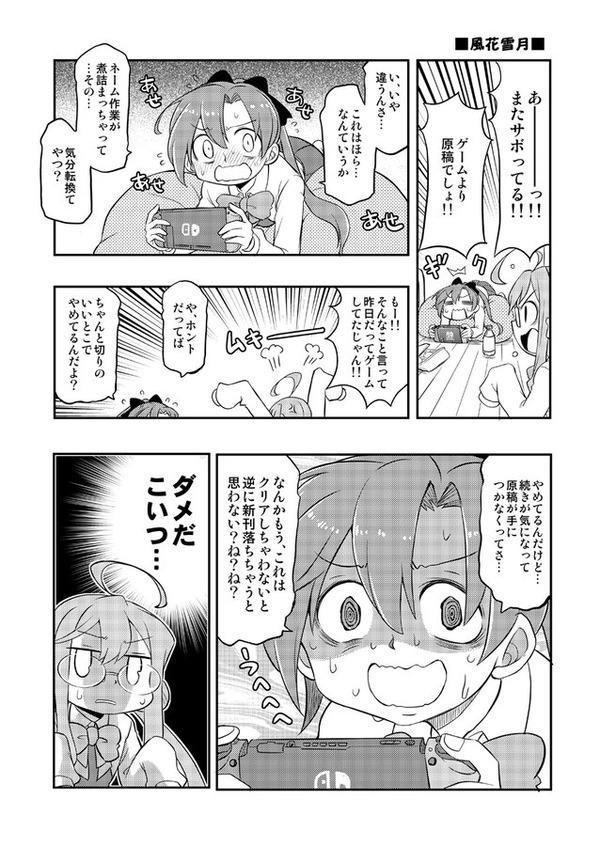 【艦これ】気分転換する秋雲先生 他なごみネタ