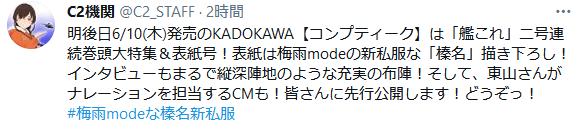 【艦これ】東山さんがナレーションを担当するコンプティーク7月号のCMが公開!