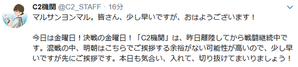【艦これ】しーちゃんから普段より早いおはようございますツイート到着!