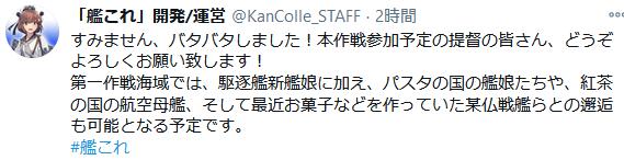 【艦これ】秋イベ開始重メンテナンスは明日の11/27(金)11:00~22:30を予定!