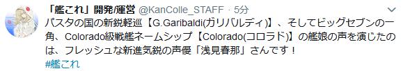 【艦これ】新艦娘「G.Garibaldi」「Colorado」の声を演じたのは新進気鋭の声優「浅見春那」さん!「Fletcher」は「宇民祐希」さん!
