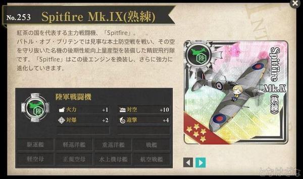 kancolle_201708_new-equipment_SpitfireMkIX