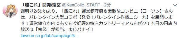 【艦これ】本日のローソンコラボ店内放送は鬼怒が担当!