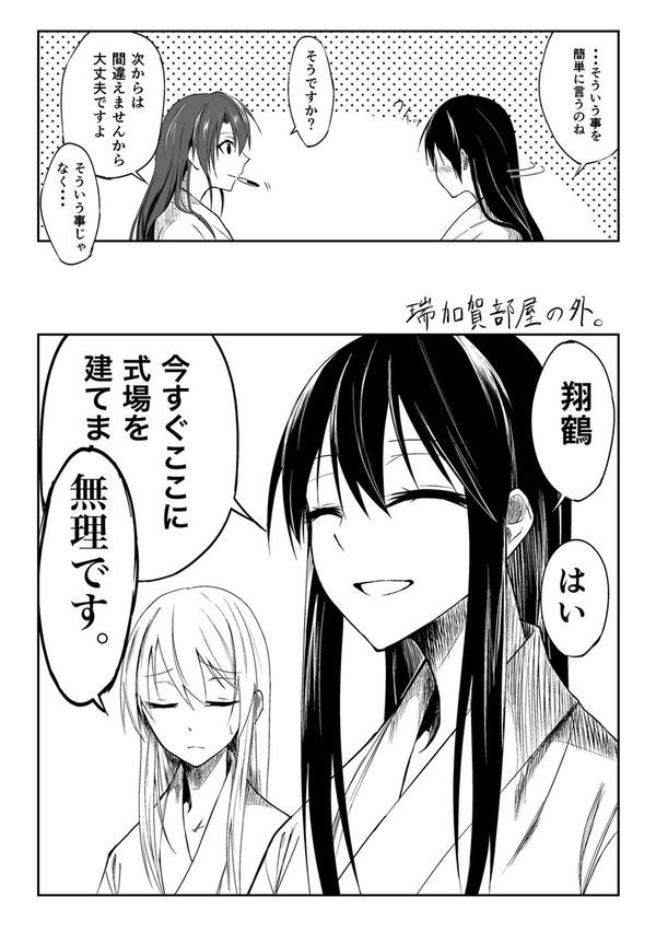 【艦これ】夜の瑞加賀トーク 他なごみネタ