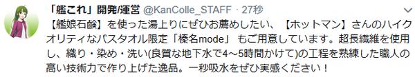 【艦これ】三越コラボでは、キーケース「睦月型mode」、マルチユースポーチ「朝潮型mode」、スマートウォレット「由良mode」、バスタオル限定「榛名mode」もご用意!