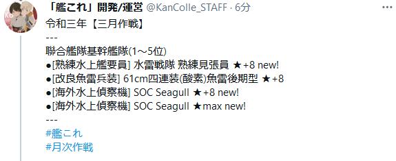 【艦これ】令和三年三月作戦のランカー報酬発表!新装備は「水雷戦隊 熟練見張員」「SOC Seagull」!