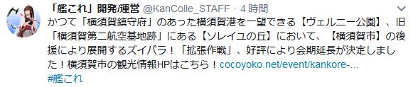 【艦これ】ズイパラ!「拡張作戦」、好評により会期延長が決定!