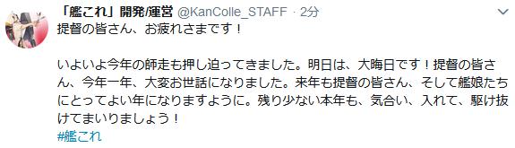 【艦これ】運営アイコンが比叡の「晴着」modeに変更!
