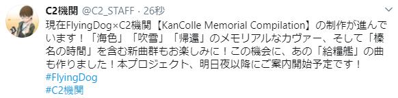 【艦これ】FlyingDog×C2機関によるボーカルCD「KanColle Memorial Compilation」には「榛名の時間」を含む新曲群、「給糧艦」の曲も!