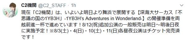 【艦これ】しーちゃんの外回りmode公開!いよいよ明日より深海大サーカス開催!