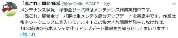 【艦これ】運営アイコンが更新!節分modeな阿賀野型?