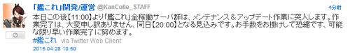 【艦これ】本日のメンテ時間が変更!11:00~20:00になり1時間延長