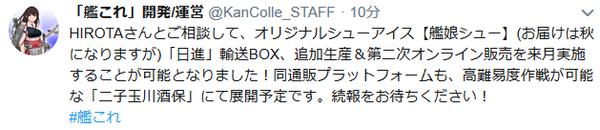【艦これ】ヒロタの艦娘シュー、第二次オンライン販売を来月実施!