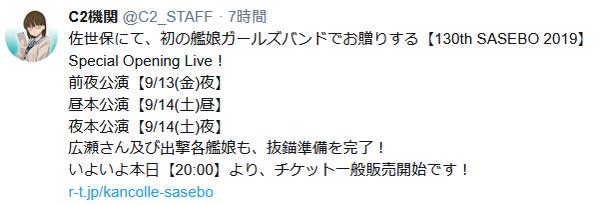 【艦これ】本日この後20:00より佐世保公演一般販売スタート!