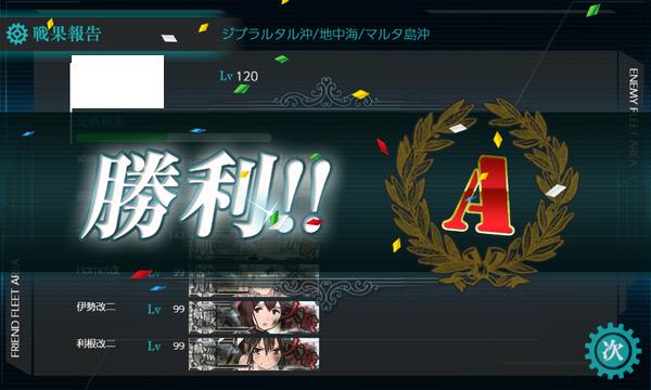 【艦これ】E3-3は友軍来てからはA勝利は安定するようになったよね