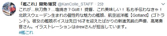 【艦これ】ゴトランドを担当する新進気鋭の声優さんは高尾奏音さん! 他運営ツイートまとめ