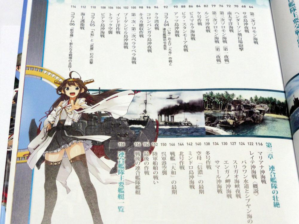 P1010043 目次本文は158ページまでで、すべてフルカラー連合艦隊の交戦記録を網羅し...