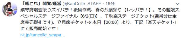 【艦これ】このあと20時よりレッパラ!千秋楽ステージ立ち見チケットを楽天チケットにて販売開始予定!