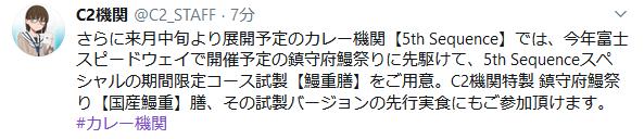 【艦これ】来月中旬より展開予定のカレー機関「5th Sequence」では、期間限定コース試製「鰻重膳」をご用意!