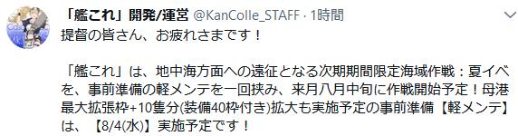 【艦これ】夏イベ前の軽メンテは8/4(水)に実施予定!