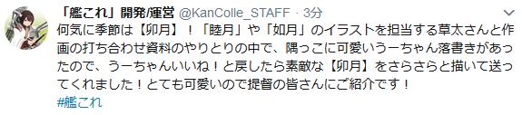 【艦これ】草田草太氏が卯月にとても可愛いうーちゃんを描いた模様!