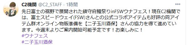 【艦これ】今週末より、富士スピードウェイ公式コラボアイテム群オンライン物販を二子玉川酒保で開始予定!