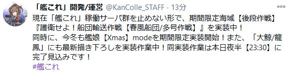 【艦これ】今冬も艦娘「Xmas」modeを期間限定実装!「大鯨/龍鳳」にも最新描き下ろしを実装作業中!