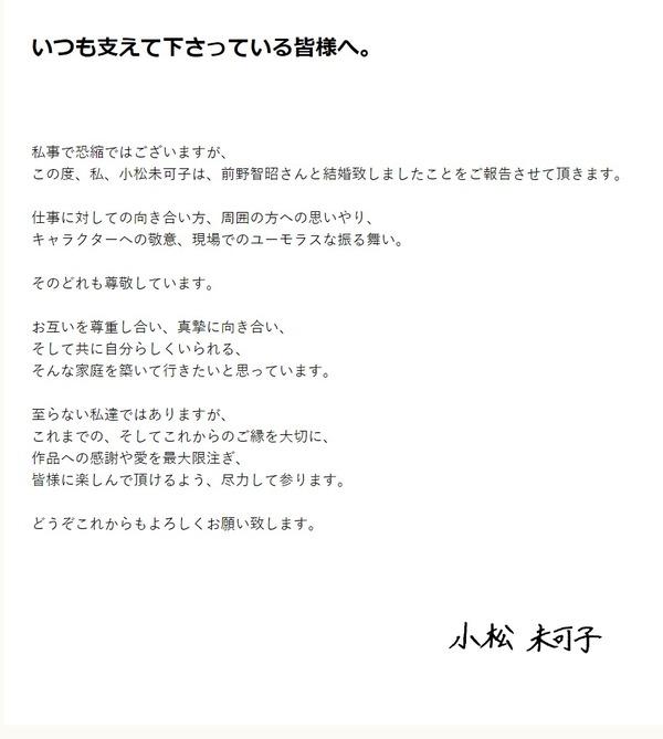 【艦これ】艦これでは「秋津洲」や「照月」の声を担当する小松未可子さんが結婚報告!おめでとう!