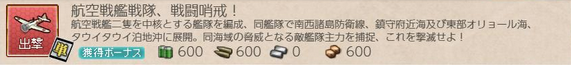 【艦これ】日向改二実装記念出撃任務「航空戦艦戦隊、戦闘哨戒!」