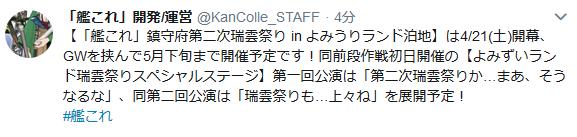 【艦これ】よみずいランド瑞雲祭りスペシャルステージの公演名発表!「秋刀魚祭り四人衆」もあの曲をひっさげて駆け付ける予定!