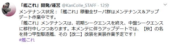 【艦これ】運営アイコンが変更!秋の名を持つ甲型駆逐艦の改二改装に!