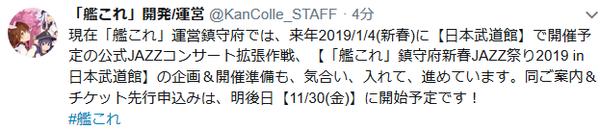 【艦これ】鎮守府新春JAZZ祭り2019 in 日本武道館の先行抽選申込みは明後日11/30(金)に開始予定!