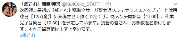 【艦これ】次回12/7(金)のメンテ時刻は11:00~19:30を予定!