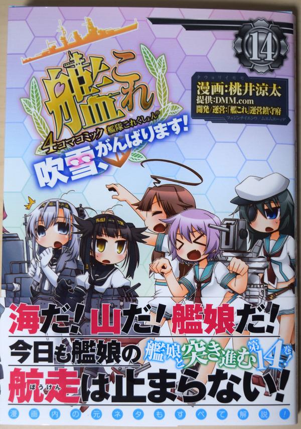 【艦これ】艦これ4コマコミック「吹雪、がんばります!14巻」レビュー 他特典情報