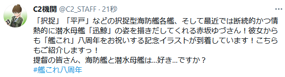 【艦これ】赤坂ゆづ氏による8周年記念イラスト公開!