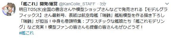 【艦これ】7/25(水)発売のモデルグラフィックスの表紙は描き下ろし「瑞鶴」が担当!