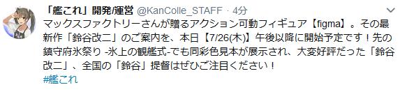 【艦これ】マックスファクトリーさんが贈るfigma「鈴谷改二」、本日7/26(木)午後以降に案内開始予定!