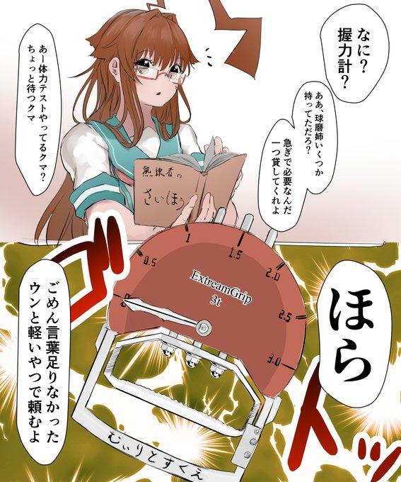 【艦これ】球磨姉専用の握力計 他なごみネタ
