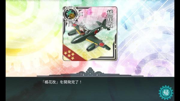 【艦これ】今回の秋刀魚漁で任務が進んだおかげでジェット機が出来たんだが、どこで使えばいいのかしら?