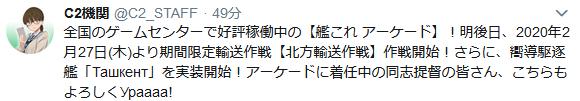 【艦これアーケード】2月27日(木)より期間限定輸送作戦「北方輸送作戦」作戦開始!嚮導駆逐艦「Ташкент」を実装開始!