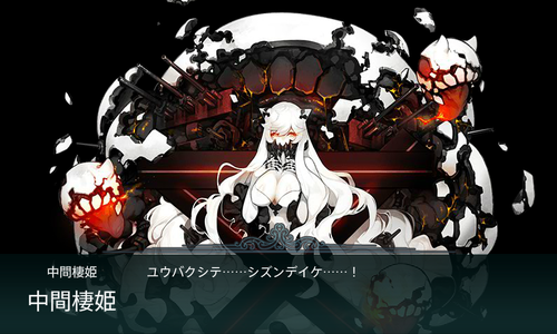 E-4 中間棲姫