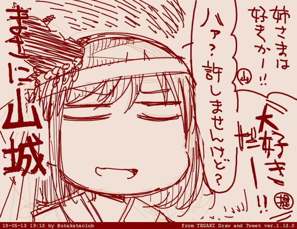 【艦これ】扶桑と山城ってどっちがボケでどっちがツッコミなんだろう?