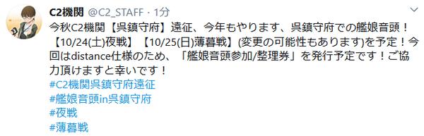 【艦これ】呉鎮守府遠征では10/25(日)にスペシャルライブステージも展開予定! 他ツイートまとめ