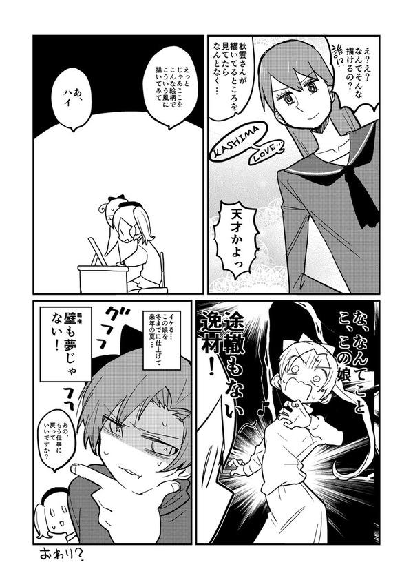 【艦これ】秋雲の漫画作業を手伝いたい鹿島 他なごみネタ