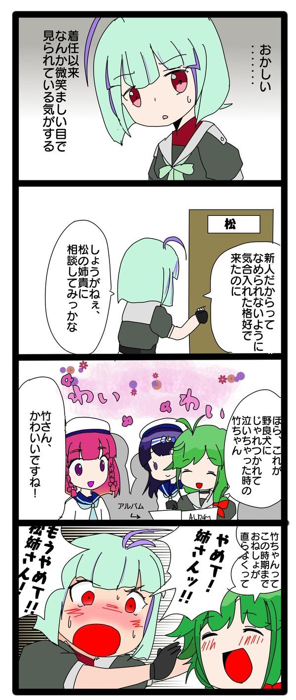 【艦これ】竹ちゃんイケメンかっこいい 夜の竹雑談