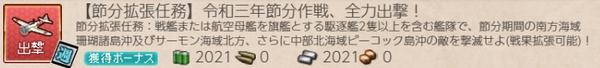 【艦これ】節分出撃拡張任務「令和三年節分作戦、全力出撃!」攻略