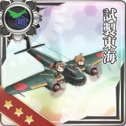 【艦これ】艦これは復刻イベないから秋刀魚イベとかで何配るかは重要だよね、東海欲しいでち