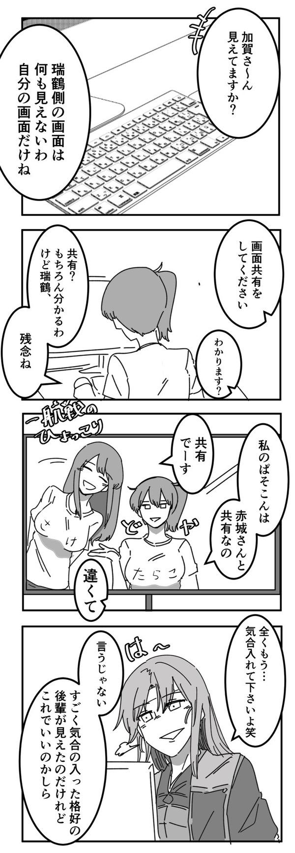 【艦これ】瑞鶴と加賀さんとリモートワーク 他なごみネタ